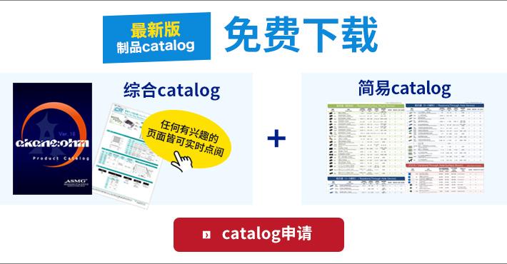 最新版制品catalog  免费下载