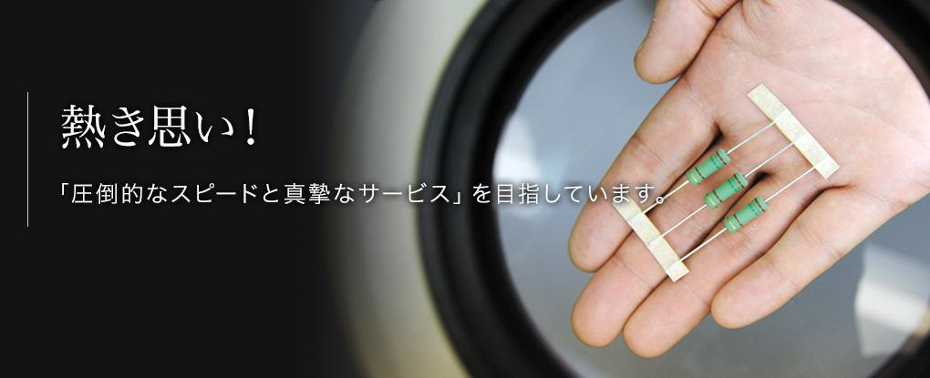 赤羽電具は抵抗器メーカーとしてお客様とお約束致します
